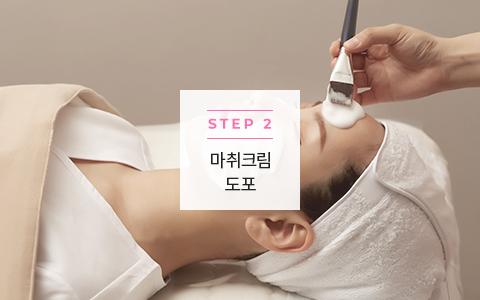 STEP2 마취크림 도포