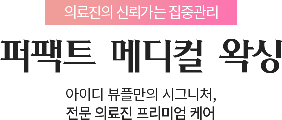 퍼펙트 메디컬 왁싱
