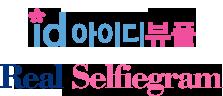 id Real selfiegram