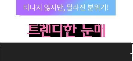 아이돌듀얼트임