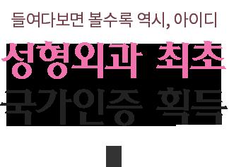 성형외과 최초 국가인증 획득
