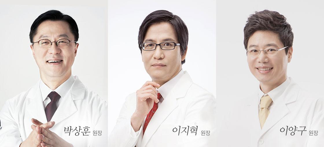 박상훈 원장, 이지혁원장, 이양구원장