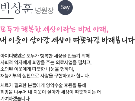 박상훈 병원장 Say
