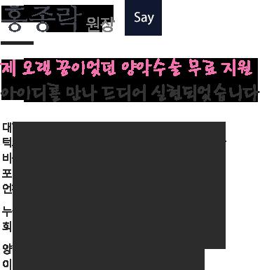 홍종락 원장 Say