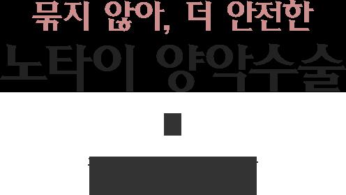 NO-TIE 노타이 양악수술