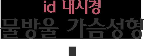 id 내시경 물방울 가슴성형