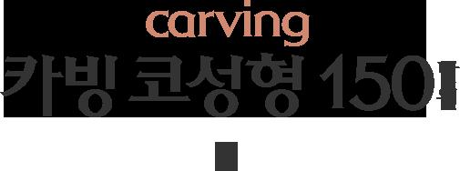 카빙 코성형 150만원