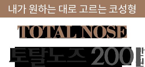 토탈노즈 200만원
