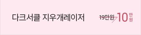 점막 아이라인 5만원