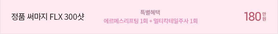정품 써마지 600샷 + 정품 울쎄라 100샷 200만원