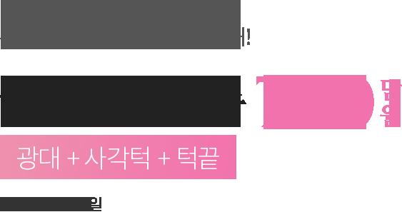 id 윤곽 3종 700만원