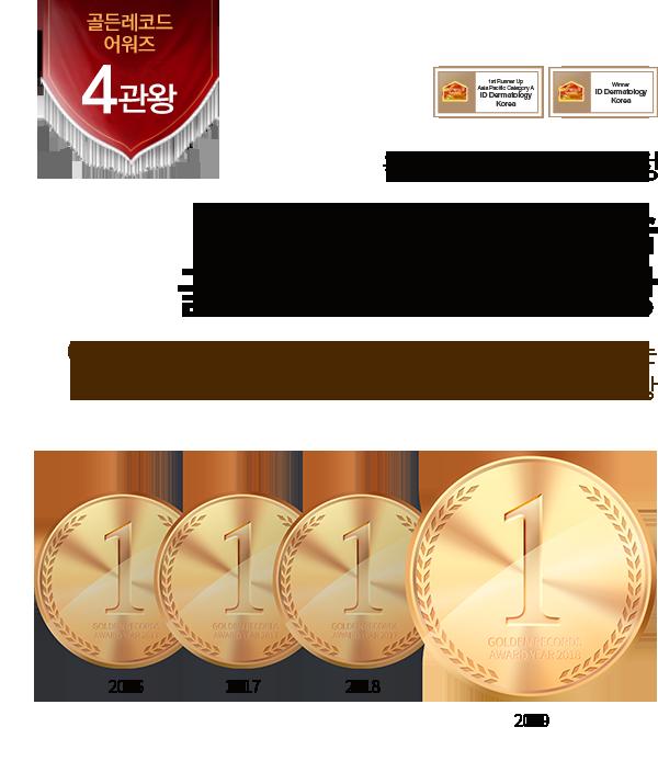3년 연속 울쎄라 최다 시술 아시아 1등