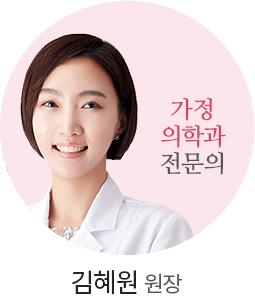 가정의학과 전문의 이영숙 원장