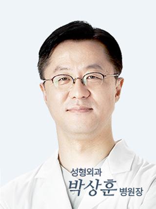 성형외과 박상훈 병원장