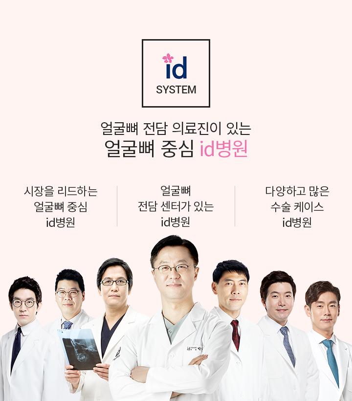 얼굴뼈 전담 의료진이 가장 많은, 얼굴뼈 전문 No.1 id병원