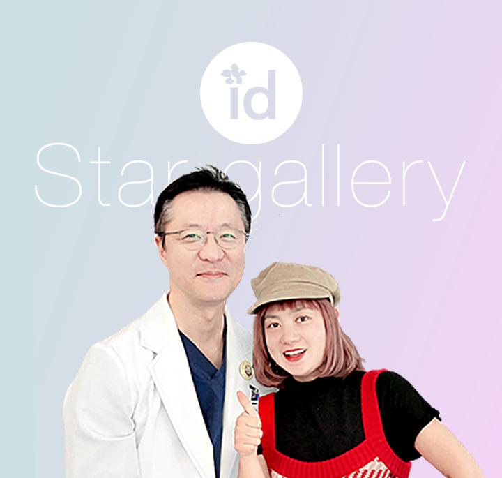 id star gallery