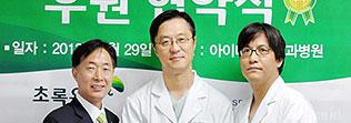 초록우산 어린이재단 '1호 우수병원'