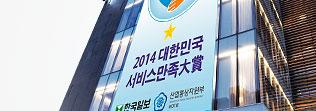 제8회 대한민국 서비스만족 대상 수상