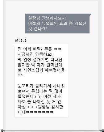 실장님 후기3