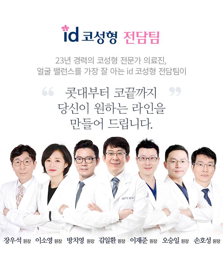 id ㅅ코성형 전담 원장단
