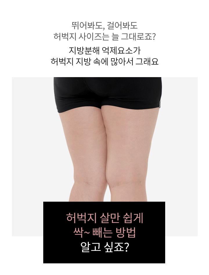허벅지 살만 쉽게 싹~ 빼는 방법 알고 싶죠?
