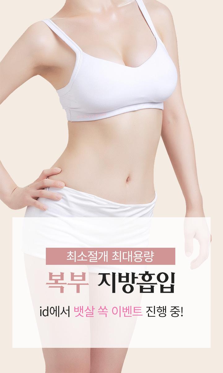 복부 지방흡입