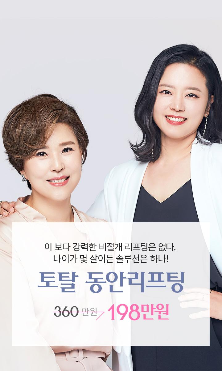 id비절개 토탈 리프팅 198만원