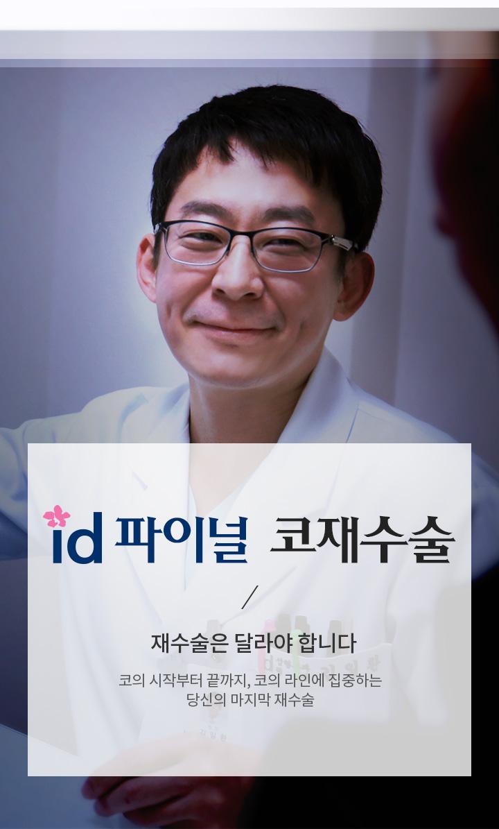 id 파이널 코재수술
