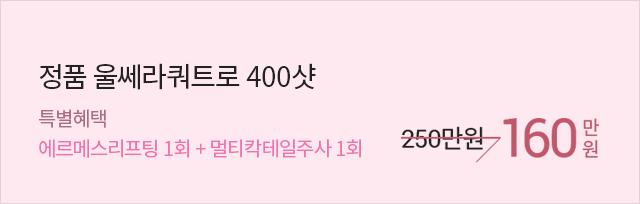 정품 울쎄라쿼트로 400샷 160만원