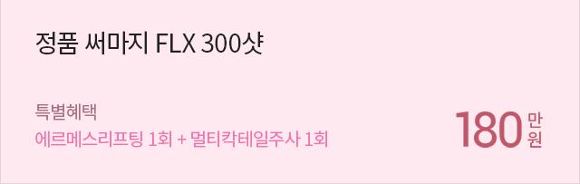 정품 써마지 FLX 300샷 180만원