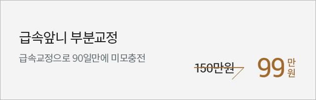 급속앞니 부분교정 99만원