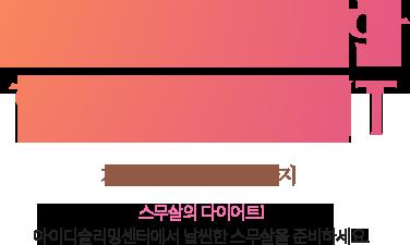 수험생을 위한 할인 EVENT